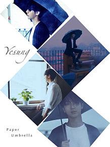 Yesung  - Peper Umbrella -☔の画像(プリ画像)