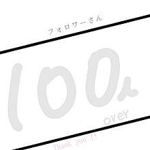 100 over >> ありがとうございます!の画像(プリ画像)