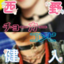 ♡♡♡の画像(中島健人 乃木坂46に関連した画像)