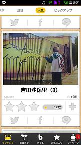 ボケて 吉田沙保里の画像4点|完全無料画像検索のプリ画像💓byGMO