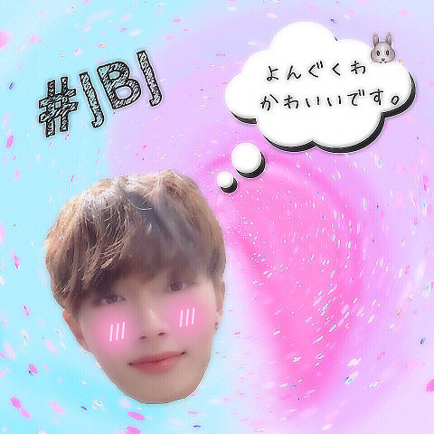 JBJ ヨングク 自己紹介の画像(プリ画像)