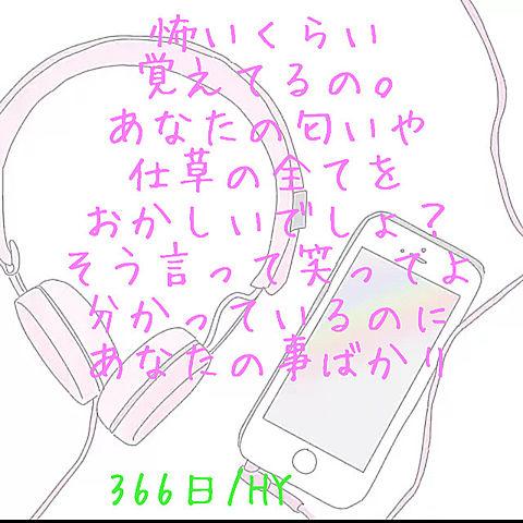366日/HYの画像(プリ画像)