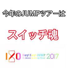 今年のJUMPツアーの画像(スイッチ魂に関連した画像)