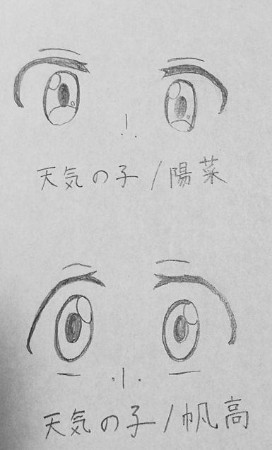 天気の子の目イラストの画像(プリ画像)