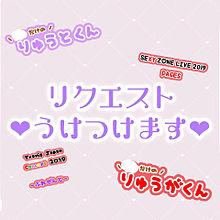 ♡ リクエスト ♡の画像(声優/アニメに関連した画像)