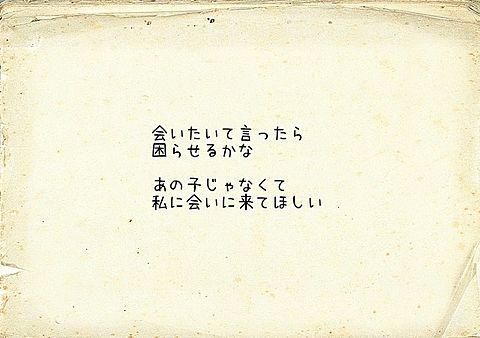会いに来ての画像(プリ画像)