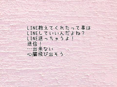送信!!の画像(プリ画像)