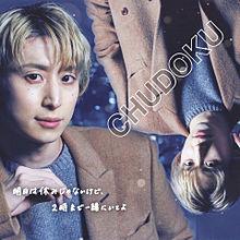 CHUDOKU / Kis-My-Ft2の画像(Kis-My-Ft2に関連した画像)