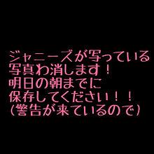 no titleの画像(嵐/Hey!Say!JUMP!に関連した画像)