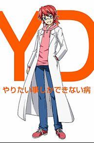YD=やりたい事しかできない病 プリ画像