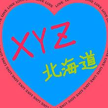 北海道XYZのチケットどなたかいりませんか!?!? プリ画像