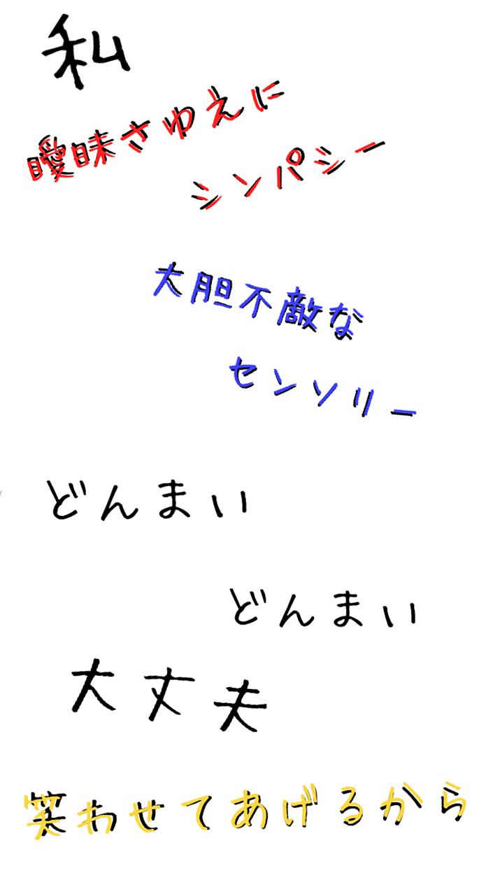 の ビーツ 阿吽