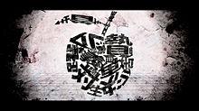 文字林檎の画像(MARETUに関連した画像)