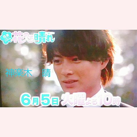「花のち晴れ」第8話 6月5日の画像(プリ画像)