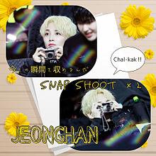 Snap shoot めっちゃ好きの画像(ユンジョンハンに関連した画像)