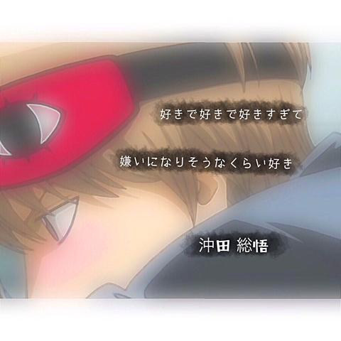 沖田 総悟の画像(プリ画像)