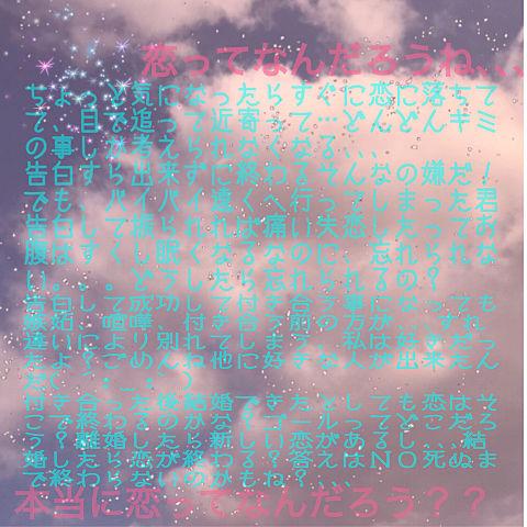 恋、恋愛ポエム(ぽえむ)〜色々な視点から〜の画像 プリ画像