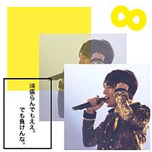 関ジャニ∞  名言の画像(プリ画像)