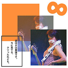 関ジャニ∞  名言画の画像(プリ画像)