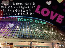 *ARASHI TOKYO DOME  再会* プリ画像