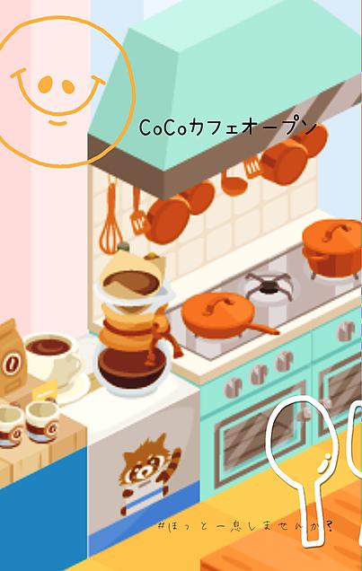 CoCoカフェの画像(プリ画像)