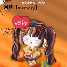 月刊【memory】の画像(Memoryに関連した画像)