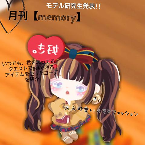 月刊【memory】の画像 プリ画像
