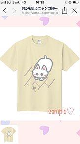 【夢クラゲより】何かを狙うニャンコTシャツの画像(#ニャンに関連した画像)