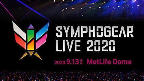 戦姫絶唱シンフォギアライブ2020!!!の画像 プリ画像