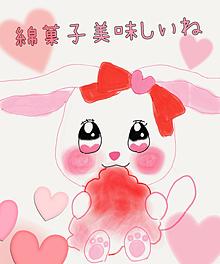 うさぎちゃんの画像(綿菓子に関連した画像)