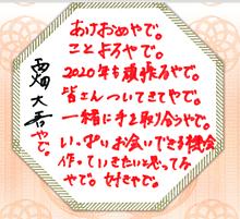 お正月メッセージ(なにわ男子)