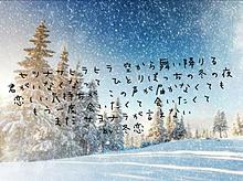冬恋⛄️ プリ画像