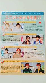 ファンファーレ Hey! Say! JUMP 画質悪いです💦の画像(#薮宏太に関連した画像)