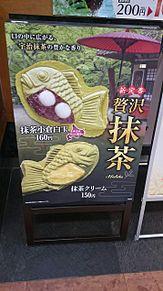 一口茶屋 小倉&クリームチーズのたい焼き 抹茶小倉白玉10/7の画像(たい焼きに関連した画像)
