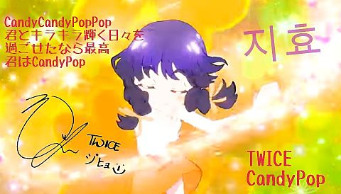 TWICE♡歌詞加工の画像(プリ画像)