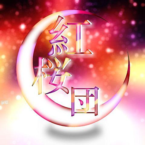 紅桜団の画像(プリ画像)
