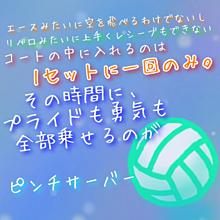 バレーボール ポエム ピンチサーバーの画像(ピンチサーバーに関連した画像)