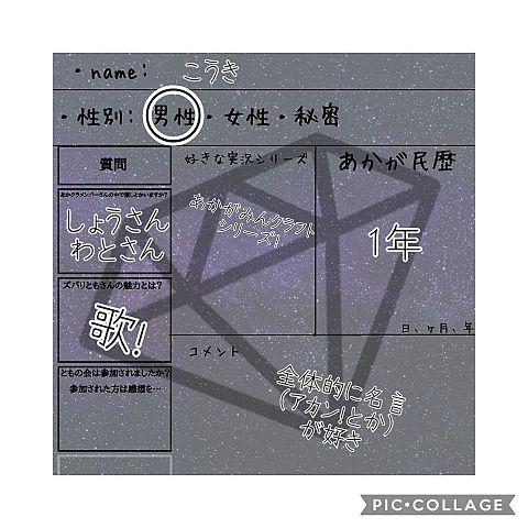 あかが民カード(こうき)の画像(プリ画像)