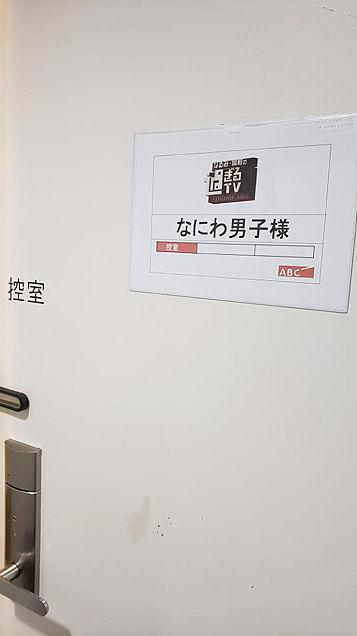 なにわちゃん♥過ぎるТVの画像(プリ画像)