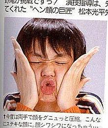 伊野尾慧 変顔の画像(変顔に関連した画像)