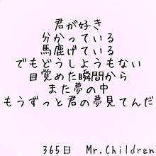 365日の画像(365日 mr.children 歌詞に関連した画像)
