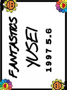 勇征くんのネームボードの画像(ネームボードに関連した画像)