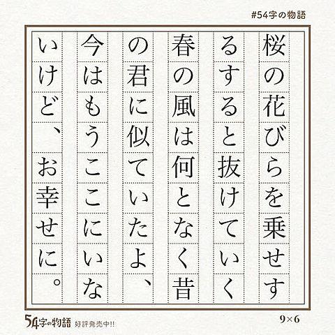 54字の物語の画像(プリ画像)