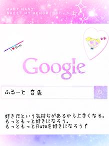 flute!の画像(フルート質問に関連した画像)