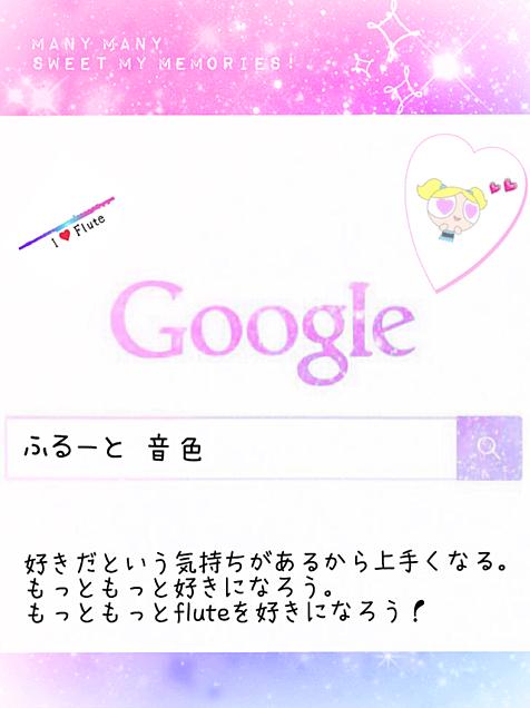 flute!の画像 プリ画像