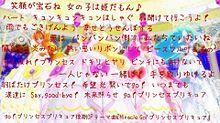 go!プリンセスプリキュア歌詞(Op.2)の画像(春野はるかに関連した画像)