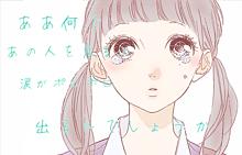 涙溢れた初恋の画像(初恋に関連した画像)