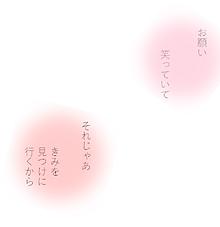 「スキ」の別れ プリ画像