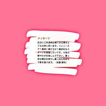 紅白メッセージの画像(プリ画像)