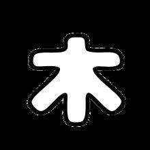 文字素材 背景通過 ペンライト 木の画像(桜木陽向に関連した画像)